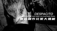音悦范公开课 Justin Bieber Despacito 幕后制作花絮揭秘
