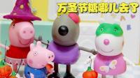 004 万圣节的糖果去哪儿了? 小猪佩奇跟朋友们过万圣节