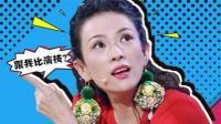 独家揭秘《演员的诞生》 章子怡宋丹丹大赞 郑爽演技遭质疑