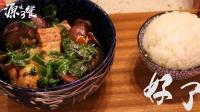 【源味3餐】草头香菇五花肉 喝杯茶解解腻