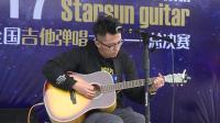 "I will be back someday 王恺 ""星臣杯""2017第三届吉他弹唱大赛总决赛"