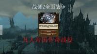战锤2全面战争-凡人帝国传奇难度战役3乱斗吸血鬼