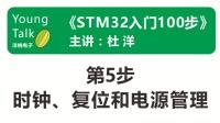 STM32入门100步(第5步)时钟、复位和电源管理