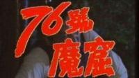 76號魔窟无水印版01