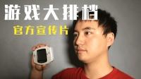 游戏大排档官方宣传片