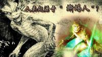 老烟斗: 世界三大未知生物, 蜥蜴人突变之谜!
