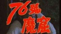 76號魔窟无水印版03