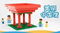 乐高积木:博物馆 儿童玩具 亲子游戏 创客教育 佩奇合家欢早教益智启蒙手工