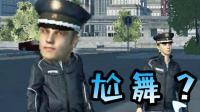【逍遥小枫】迷之警官, 一言不合跳尬舞! | 警察模拟器(Police_Force)