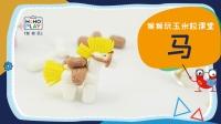 魔法玉米粒 黄色的马 佩奇 亲子steam 早教益智类 亲子游戏 儿童玩具 手工制作