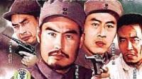 85版铁道游击队(二)
