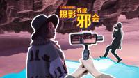 《摄影养成邪会》第8集: 如何用稳定器拍出电影感的旅行视频!