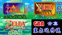 【蓝月解说】塞尔达传说 过去的林克+缩小帽(附4支剑)【GBA游戏分享】【经典游戏~】
