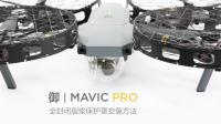 DJI Mavic Pro - 安装全封闭版桨叶保护罩