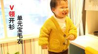 第175集 v领开衫毛衣编织教程(上集)小辛娜娜棒针编织教程织毛衣