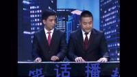 张康贾旭明一本正经的胡说八道2017年最新版