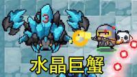 [宝妈趣玩]元气骑士01★小试牛刀走位战,水晶巨蟹炸你咋的!