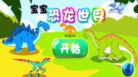 侏罗纪公园 宝宝恐龙世界 第12期 大胃口雷龙百米跨栏 恐龙再现 陌上千雨