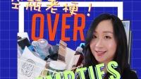 2017空瓶记4 超多爱用老梗!❤️ | Empties