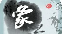 2017徐超对王天一 古谱今用! 一鸣惊人! 大魁天下!
