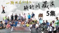 第5集 2017骑行川藏线317滇藏线 国殇汶川 一路欢乐317车队骑行西藏