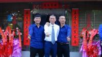 华佰隆茶庄开业图片