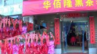 柳州华佰隆茶庄开业