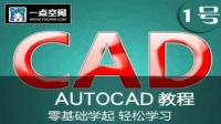 auto cad视频教程auto cad免费-- ...