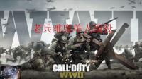 使命召唤14二战-老兵难度单人战役3要塞