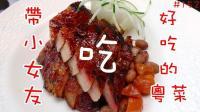 [游记152]超好吃的粤菜 - 高雄攻略3