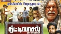 Thittivasal (2017)[  Tamil