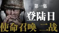 老戴《使命召唤14 二战》01 登陆日【超代入向流程解说】