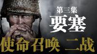 老戴《使命召唤14 二战》03 要塞【超代入向流程解说】