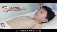于彩娜老师小儿推拿视频之开天门治疗小儿头痛发热感冒惊风