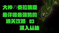 乐乐-大神的《泰拉瑞亚》之旅ep.3-深入丛林