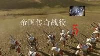 战锤2全面战争-凡人帝国传奇难度战役5鲜血铸就荣耀