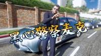 [小煜]GTA5MOD 麦克竟然是个黑心警察 侠盗飞车 GTA5 钢铁侠 GTAV 小煜解说 下载 安装 教程 MOD 模组