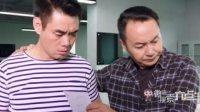 《陈翔六点半》第128集 穷小伙遇贵人相助抱得美人归 &nbs..