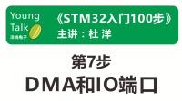 STM32入门100步(第7步)DMA和IO端口