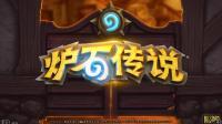 追风 炉石传说真尼玛坑钱  游戏物语ep1