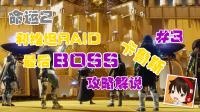 【黑洞】命运2利维坦RAID丨最后BOSS卡鲁斯攻略解说!