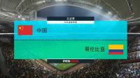 【实况足球2018】中国 VS 哥伦比亚(友谊赛)