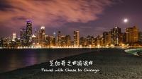 芝加哥:与众不同的城市标签