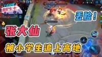 王者荣耀: 张大仙最丢脸的一局比赛, 战绩和操作竟不如一个小学生