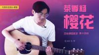 与音乐《吉他小课堂》丨第14期茶季杨《樱花》吉他弹唱教学