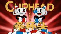 【小握解说】欧美旧动画风的复古游戏《茶杯头》第1期