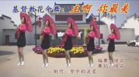 梦中的流星广场舞: 《主啊 你最美》 新编基督教舞蹈花伞舞    编舞: 晓茹