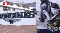 2017浪琴表北京国际马术大师赛