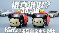 34 哪个是真的?TOMICA多美卡 DMT-01迪士尼 米奇合金小车 不同价位外观对比
