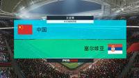 【实况足球2018】中国 VS 塞尔维亚(友谊赛)